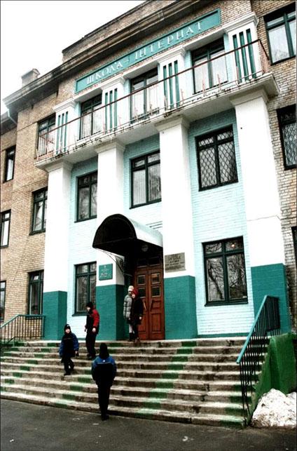 Школа-інтернат №5 ім. Я.П.Батюка - Головний вхід