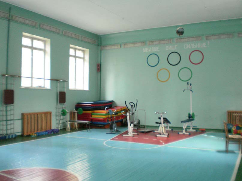 Школа-інтернат №5 ім. Я.П.Батюка - Спортзал
