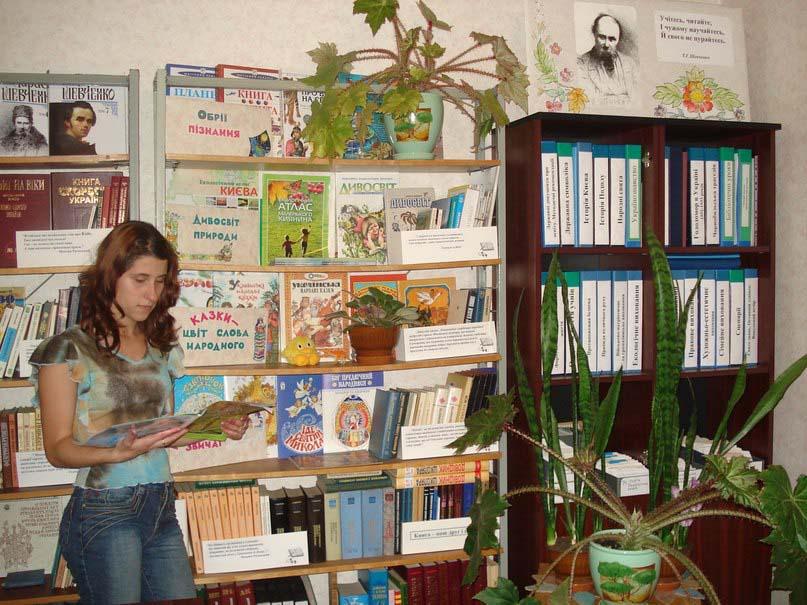 Школа-інтернат №5 ім. Я.П.Батюка - Бібліотека